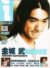 Takeshi Kaneshiro on Asian Magazine cover