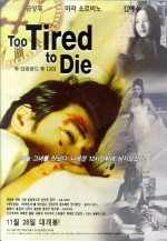 "Takeshi Kaneshiro in ""Too Tired To Die"" 1998"