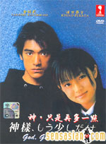 "Takeshi Kaneshiro in  Japanese drama: ""God, Please Give Me More Time"""