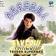 "Takeshi Kaneshiro's ""Tender Superman cd from  February 1994"