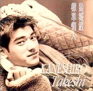 "Takeshi Kaneshiro CD ""Ideal Lover"" in December, 1994"