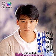 Takeshi Kaneshiro Heartbreaking Night CD in September, 1992