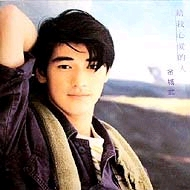 "Takeshi Kaneshiro's album: ""Dear My Beloved"" from June, 1995"