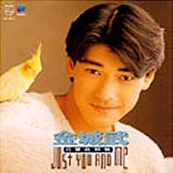Takeshi Kaneshiro's Just You and Me album  in June, 1993