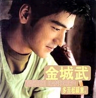 "Takeshi Kaneshiro's CD: ""No Matter How Hard"" from October, 1996"
