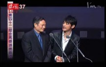 Picture of Takeshi Kaneshiro presenting at the Golden  Horse award with Ang Lee for Best Director