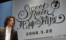 Takeshi Kanishiro at the Sweet Rain movie premier.jpg
